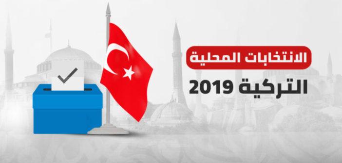تركيا: تداعيات قانون الأحزاب على الحزب الحاكم والمعارضة